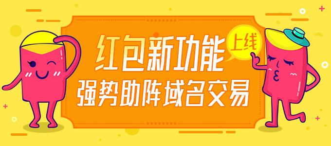 hongbaoxuanchuan.jpg
