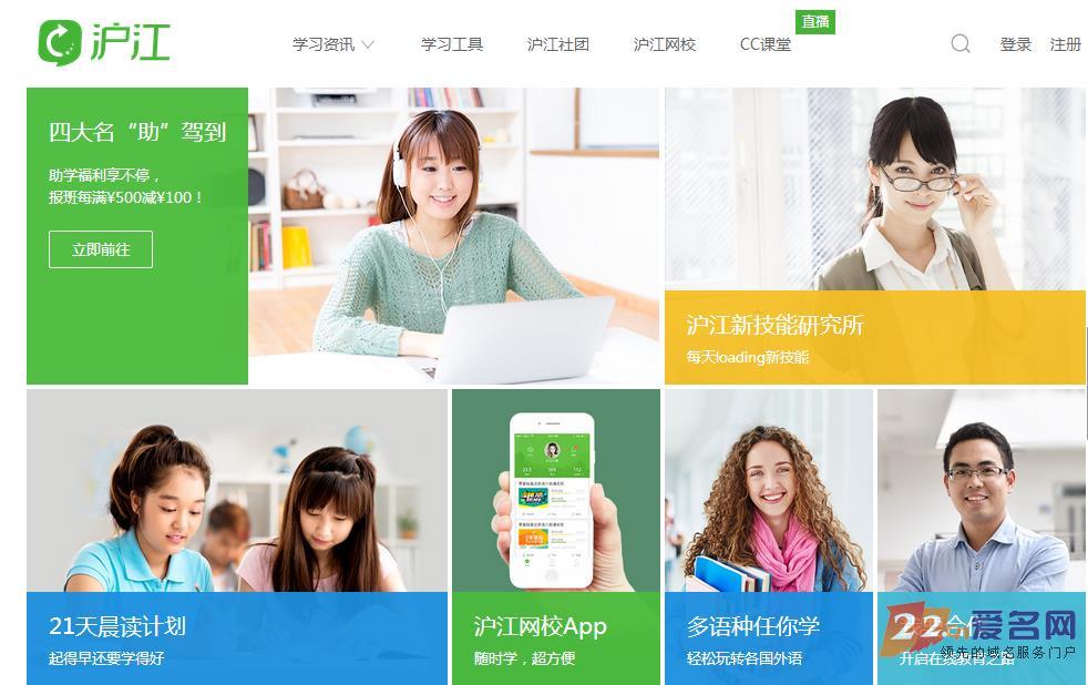 沪江网获皖新传媒1亿元入股 域名保护与时俱进