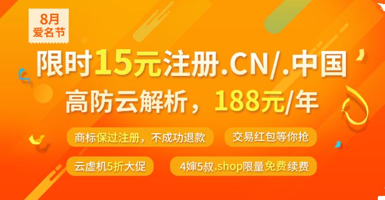 8月爱名节 限时15元注册.CN/.中国,还有更多优惠