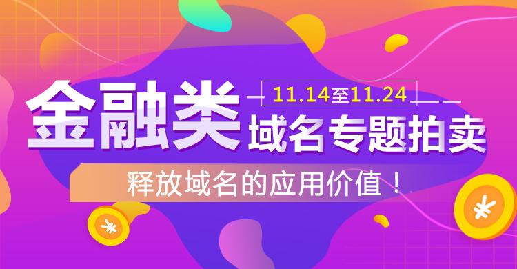 11月14日~24日金融类域名专题拍卖